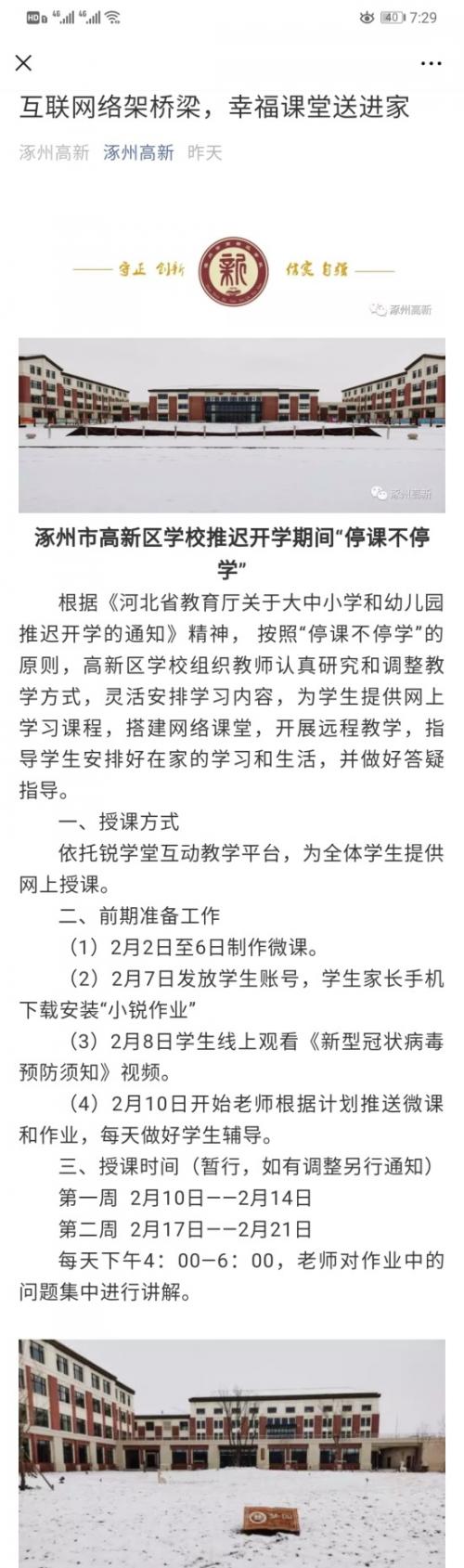 """停课不停学:锐学堂助力""""超长寒假""""教与学""""不打折"""""""