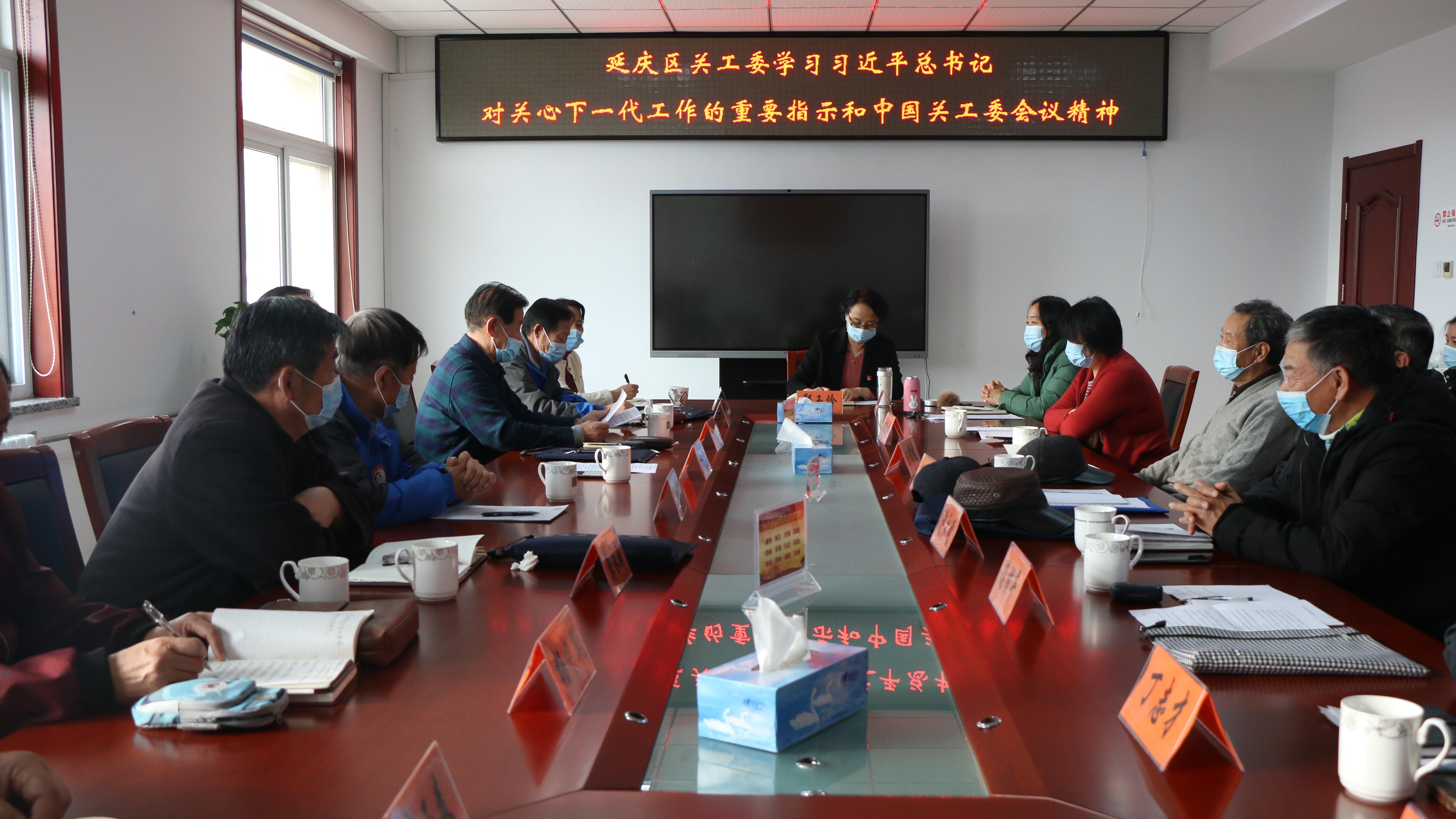 延庆区关工委传达学习习近平总书记对关心下一代工作的重要指示