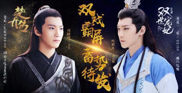 《双世宠妃》撞脸杨洋的男主邢昭林个人资料背景 新电视剧已经开拍
