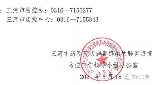 三河通报一确诊病例密接者行程轨迹 涉北京南站 地铁14号线及1号线