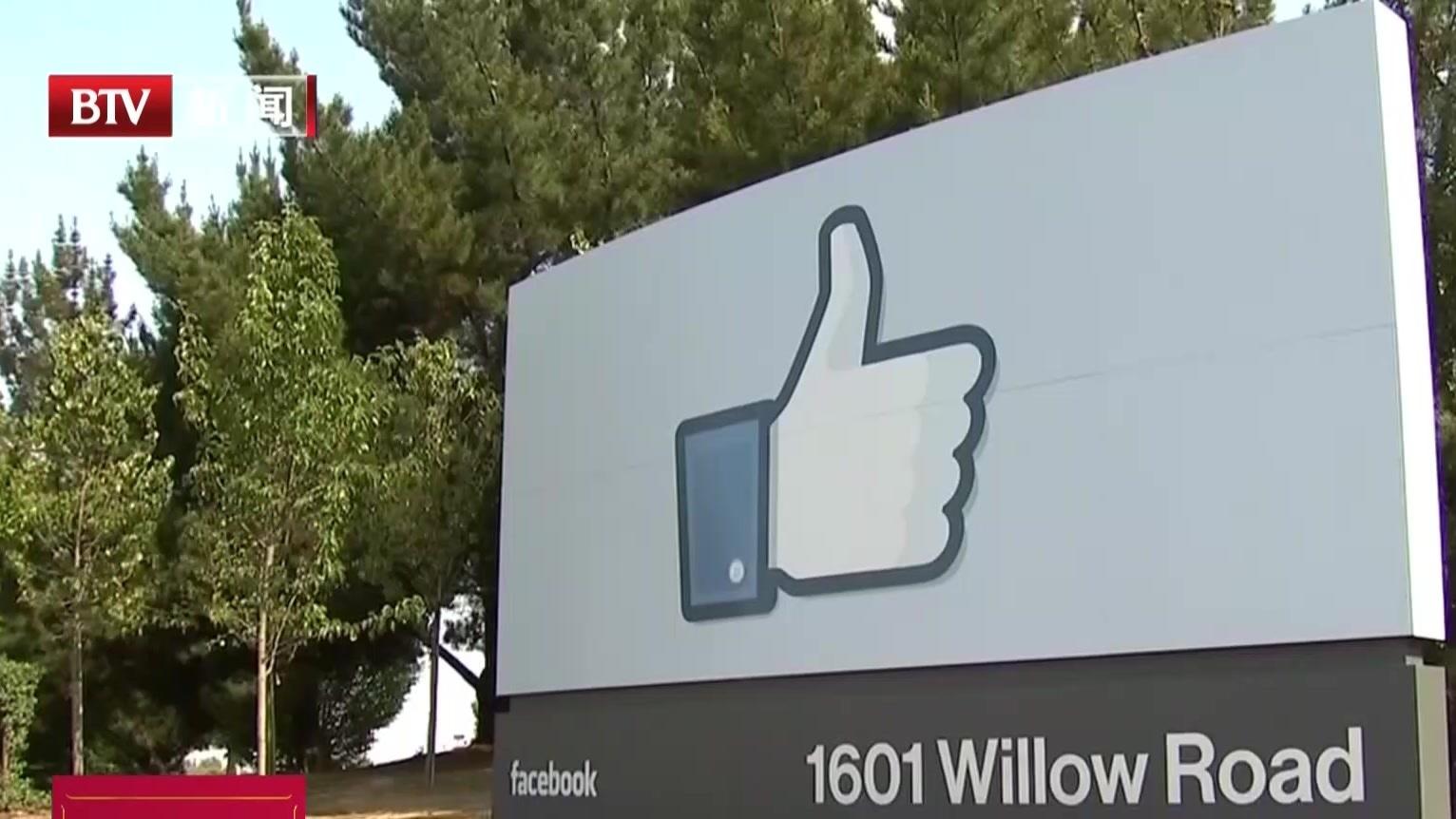 脸书等美国企业表态:反对种族歧视