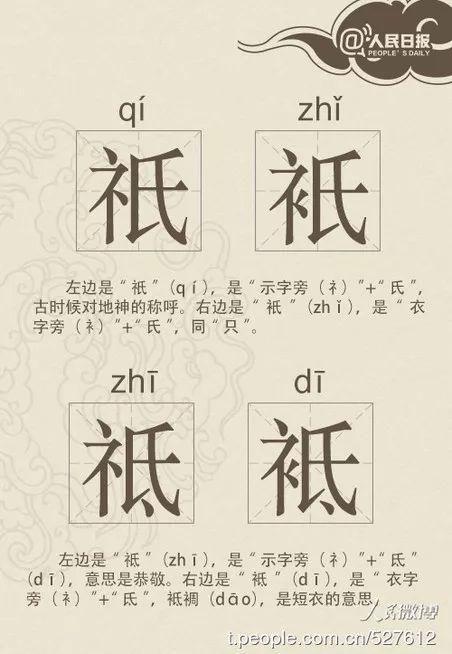 汉字双胞胎、四胞胎 - sk5907 - SK5907___舒怡博客