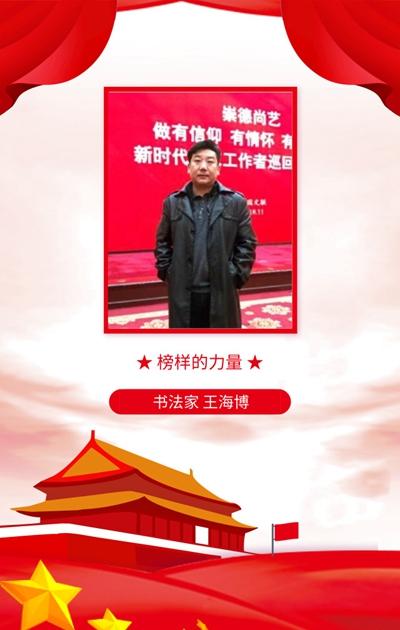 榜样的力量——知名书法家王海博