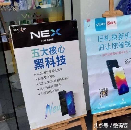 Vivo NEX喜提屏幕发声和type-c等多项黑科技,