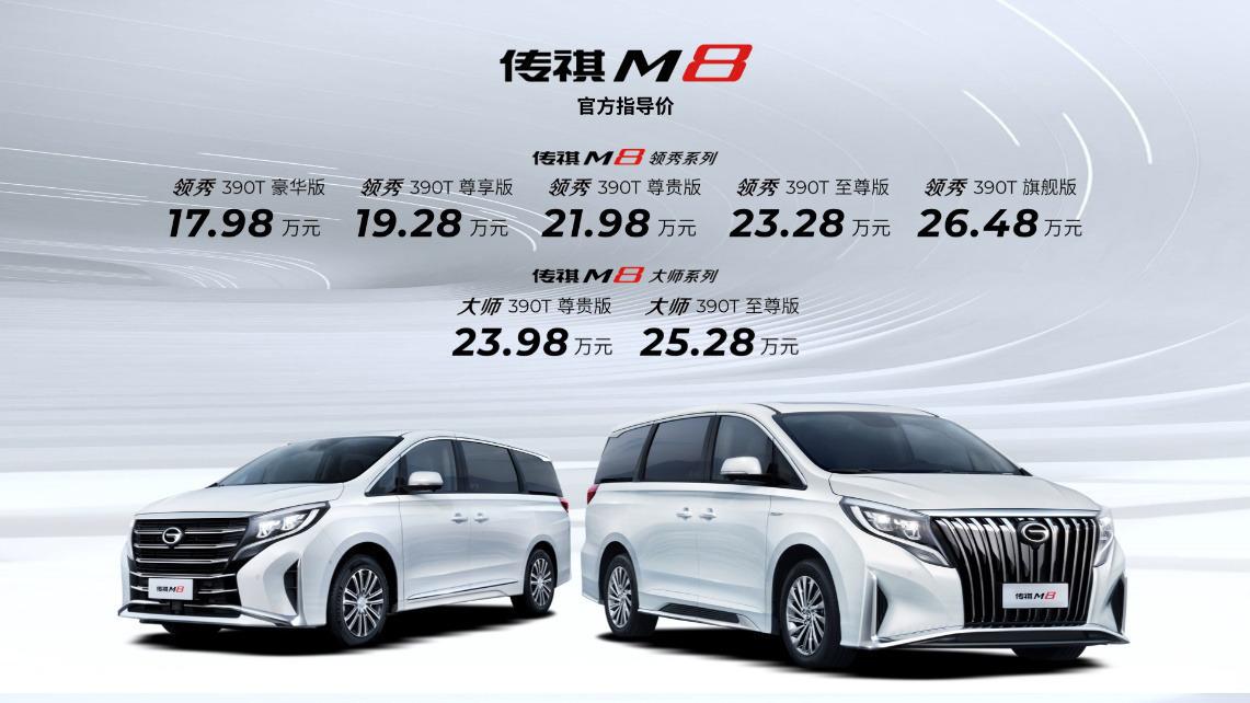增配不增价,享受广汽传祺M8的高端豪华