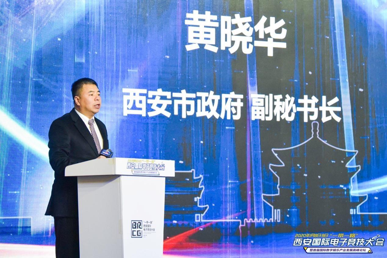 """""""一带一路""""西安国际电子竞技大会顺利召开"""