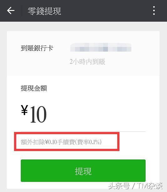 微信如何免手续费提现零钱?