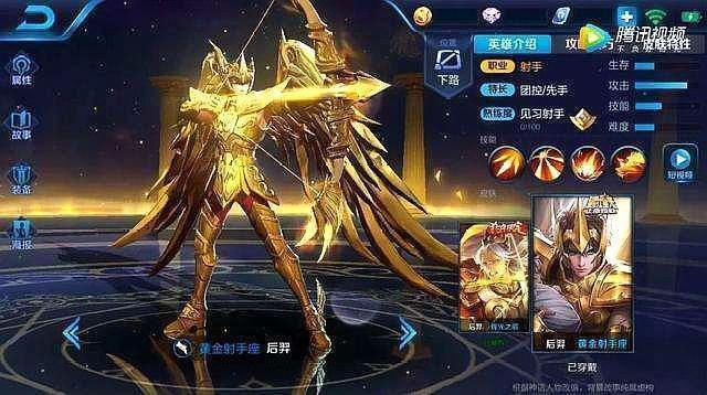 王者荣耀:第二个黄金圣斗士皮肤,特效比后羿还要帅,了解一下