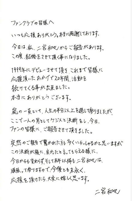 二宫和也写亲笔信宣布结婚 成为岚首位已婚成员