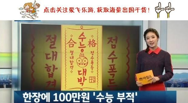 越来越多中国人为了算命去韩国,韩国网友:被韩国文化吸引!