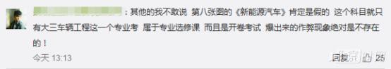 郑州一大学期末考试答案被打包贩卖? 校方:内容不属实