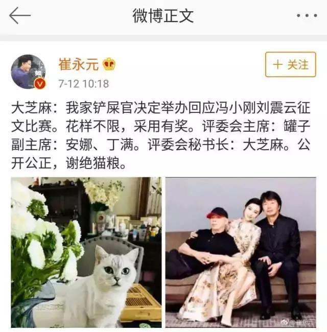 冯小刚又想钻空子崔永元:你先问问广大正义网友答不答应_凤凰彩