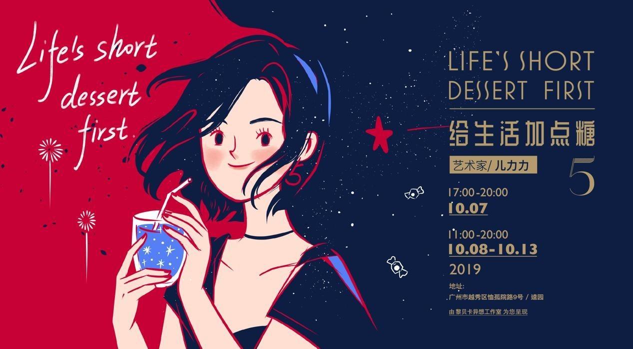 10月广州热门打卡地,人气插画师儿力力「给生活加点糖」画展
