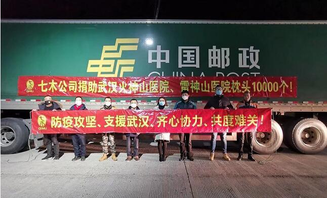 河南爱心企业捐资定制一万个枕头今日已运抵火神山医院