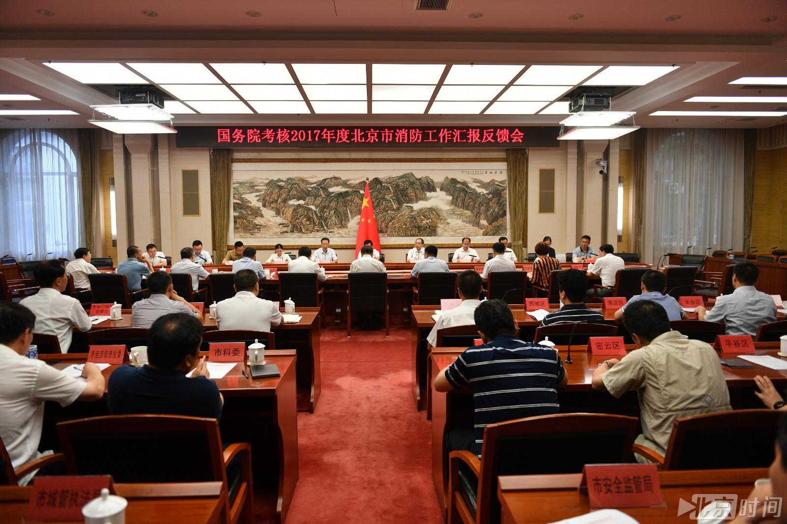 国务院考核组对北京市政府2017年度消防工作进行考核