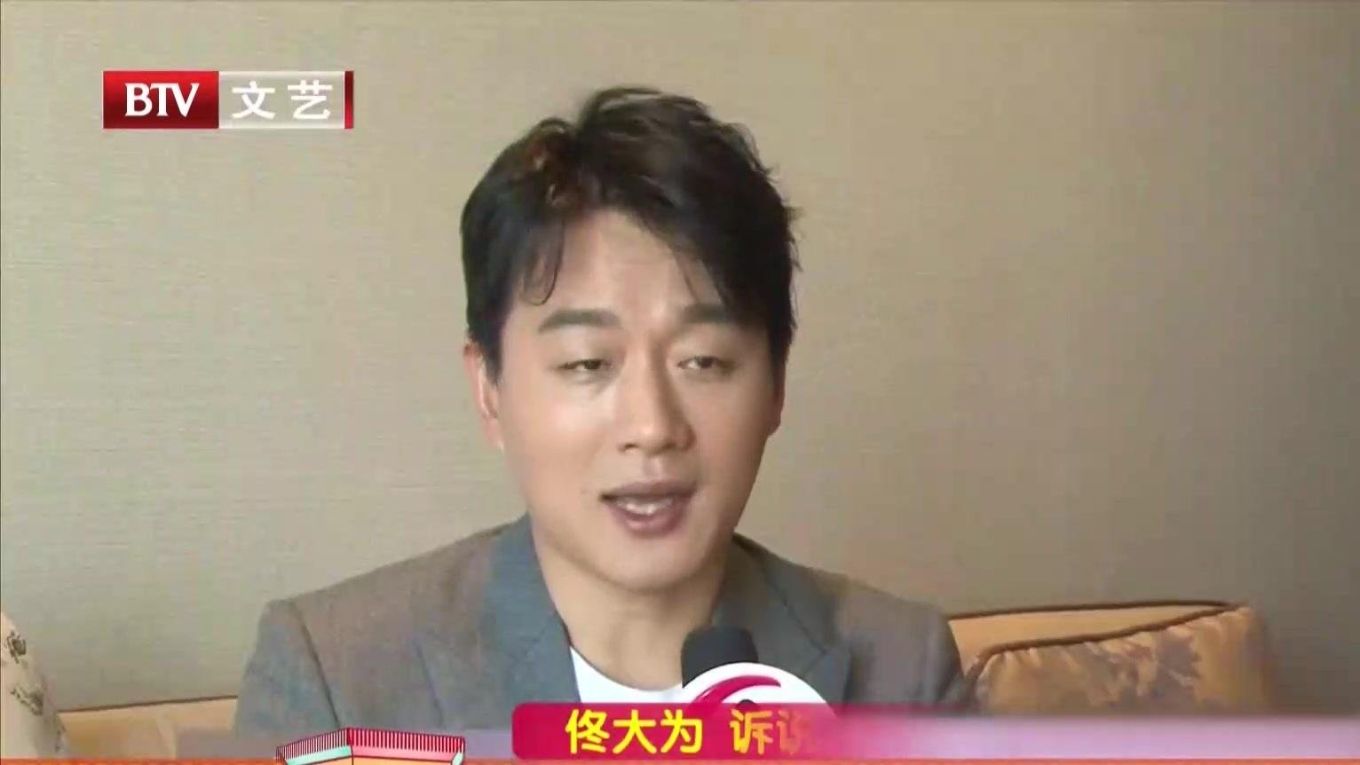 """演员抢滩喜剧界之潜力股:佟大为  诉说""""过年""""情结打动人心"""