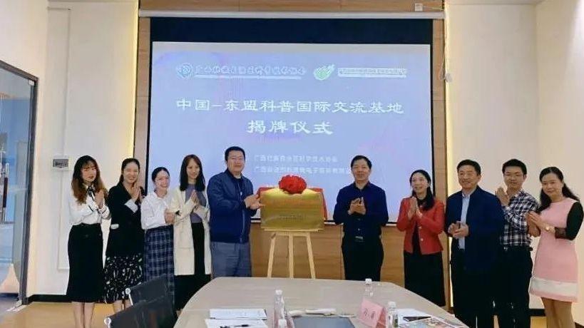 首个中国-东盟科普国际交流基地落地启迪创新跨境