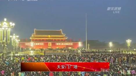 国庆天安门升旗仪式,数万人欢呼同一句话——
