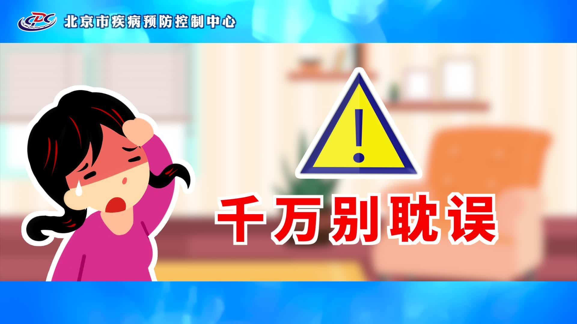 【北京疾控中心温馨提示】出现发热别硬抗