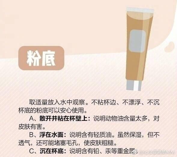 八个技巧教你判断化妆品的真假图9