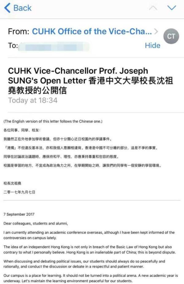 """亚虎娱乐平台-港中大校长就""""港独""""问题表态:香港是中国不可分离的部分"""