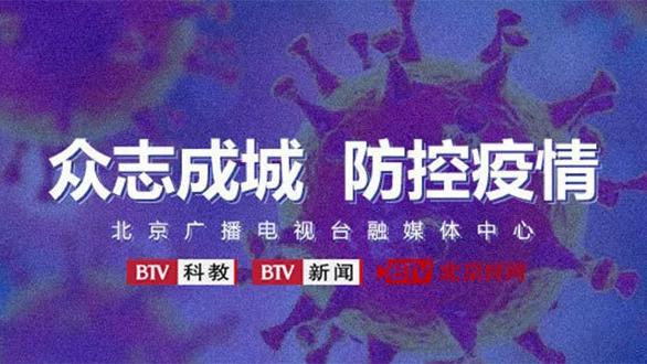 众志成城 防控疫情 北京广播电视台开通特别节目