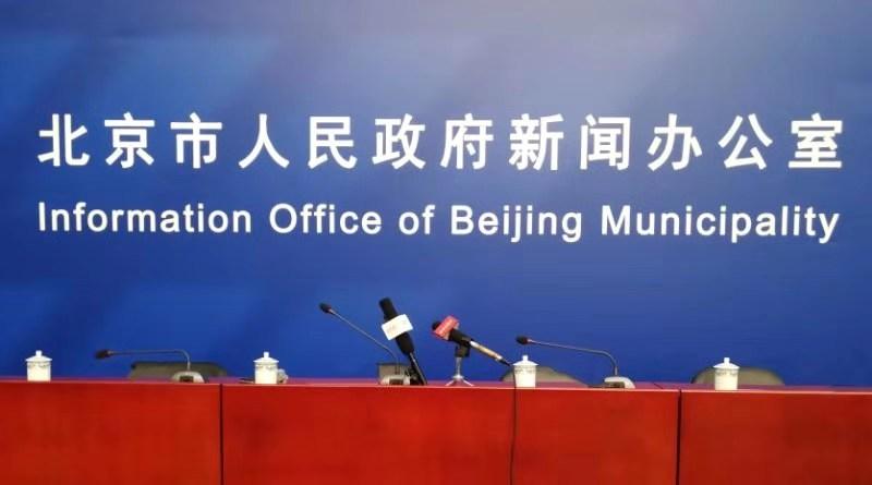 2月17日北京疫情防控新闻发布会
