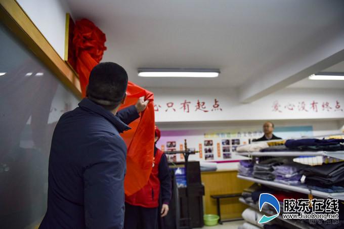 烟台市善德月亮公益超市开业 在毓璜顶街道办事处举行揭牌仪式