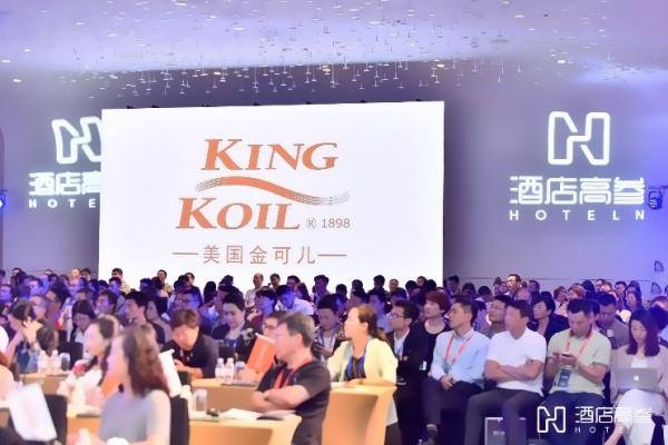 金可儿亮相中国酒店品牌峰会