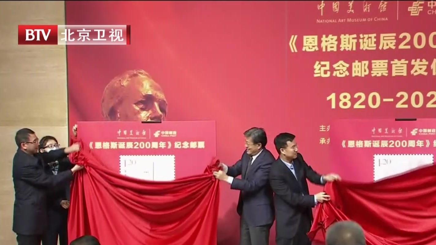 《恩格斯诞辰200周年》纪念邮票在京首发