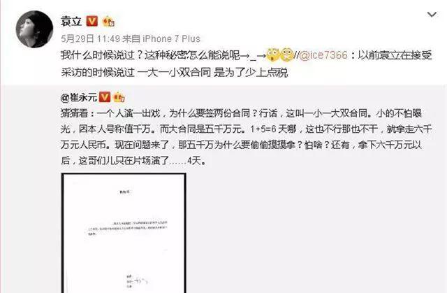 崔永元事件袁立再爆范冰冰猛料网友:这次恐怕是要凉凉了_凤凰彩