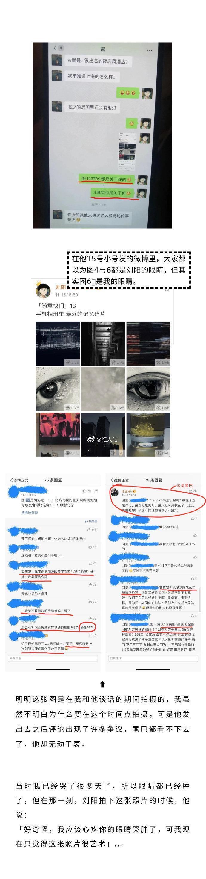 网红阿沁宣布与刘阳分手:晒对方出轨证据图