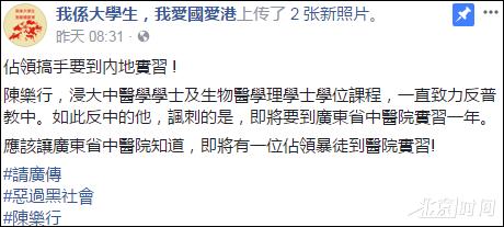 """金沙最新下注网址:宣扬""""港独""""学生要来内地实习?官方:遭投诉_正调查"""