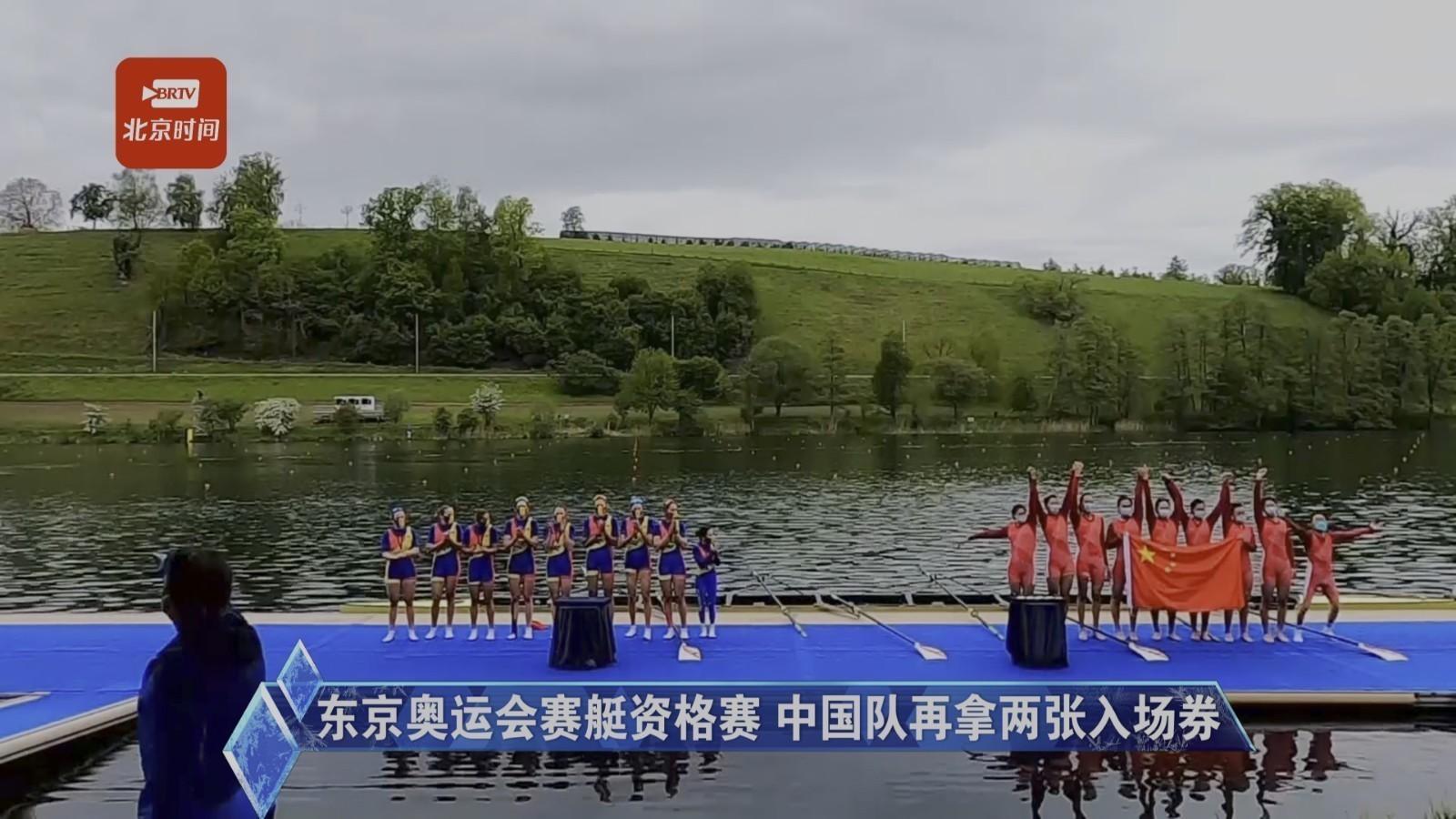 东京奥运会赛艇资格赛 中国队再拿两张入场券