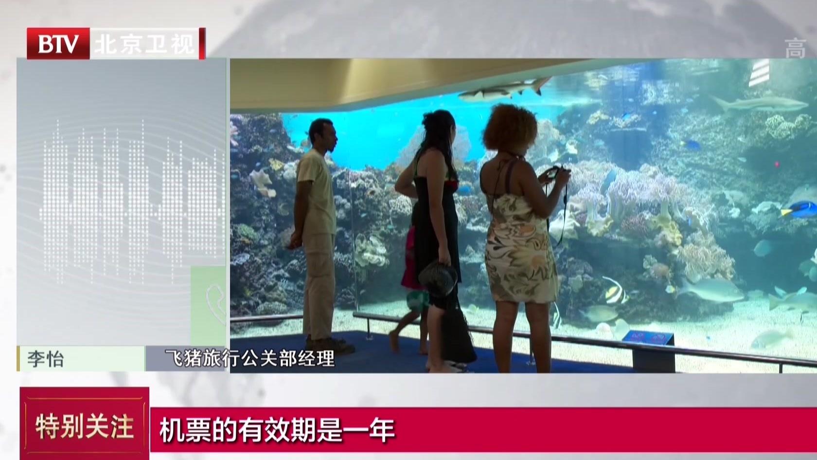 北京各大旅行机构积极做好退改签保障工作