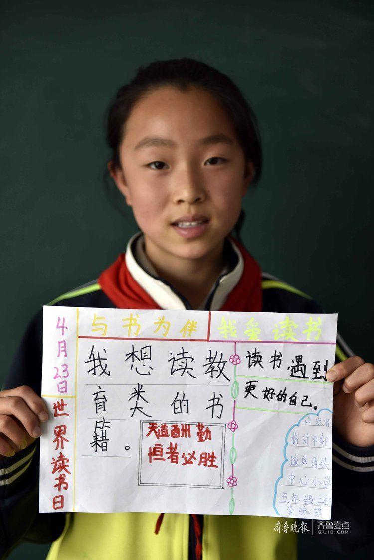 郯城:世界读书日 留守儿童渴望读啥书