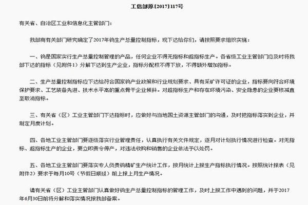 上海虹口区卡地亚手表回收稀土和金属钨的出口控制