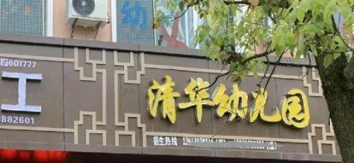 清华幼儿园回应被起诉:清华大学做法太霸道
