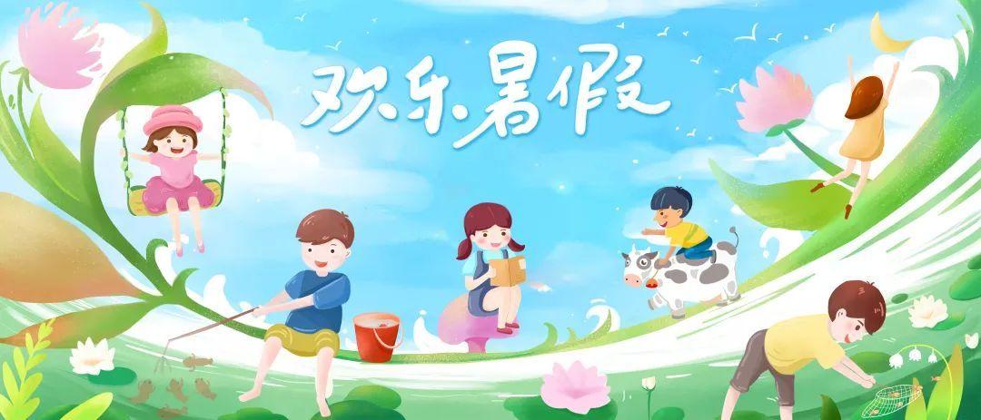 """北京市教委发布暑期""""居家远行计划"""" 包含37项活动"""