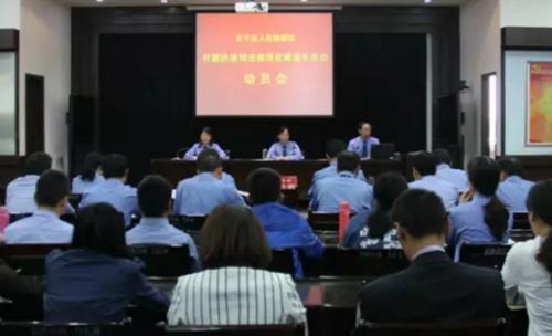 长治长子县检察院动员部署执法司法规范化建设