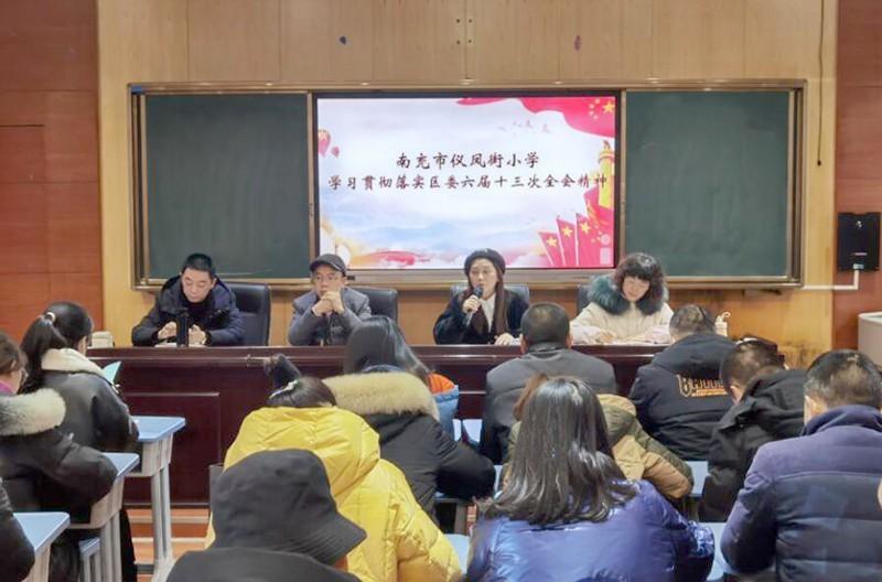 南充市仪凤街小学组织学习顺庆区委六届十三次