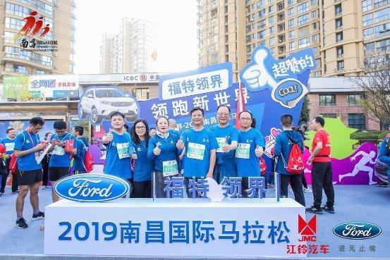 """""""英雄城""""跑""""英雄马"""" 福特领界为2019南昌国际马拉松护航"""