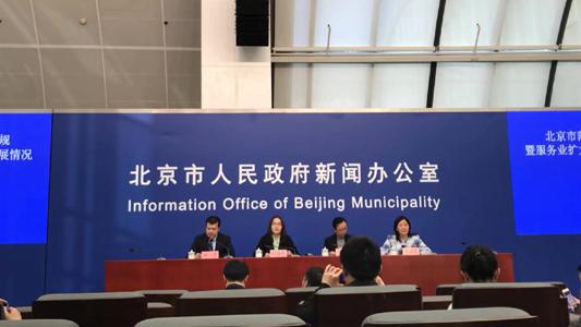 五领域新突破 北京服务业扩大开放调整到位