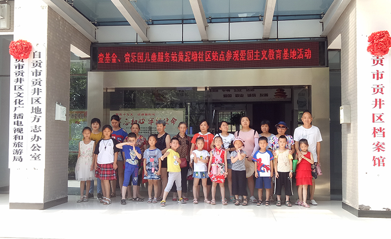 壹基金·壹乐园儿童服务站黄泥坳社区站