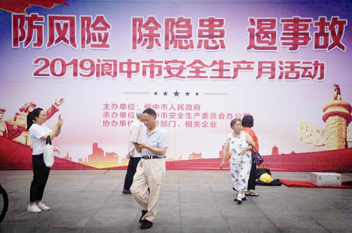 四川阆中:开展2019安全生产宣传月