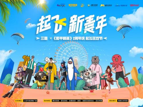 """三亚x《和平精英》2周年庆起飞狂欢节,""""五一""""全"""