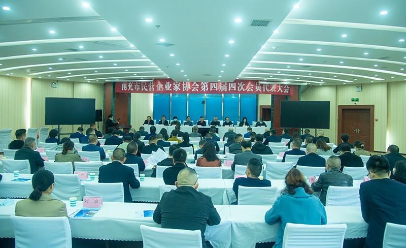 四川南充:民营企业家协会召开第四届四