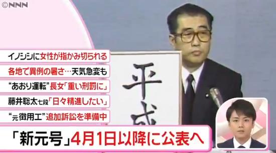 平成年代即将结束 日本明年4月1日后公布新元号