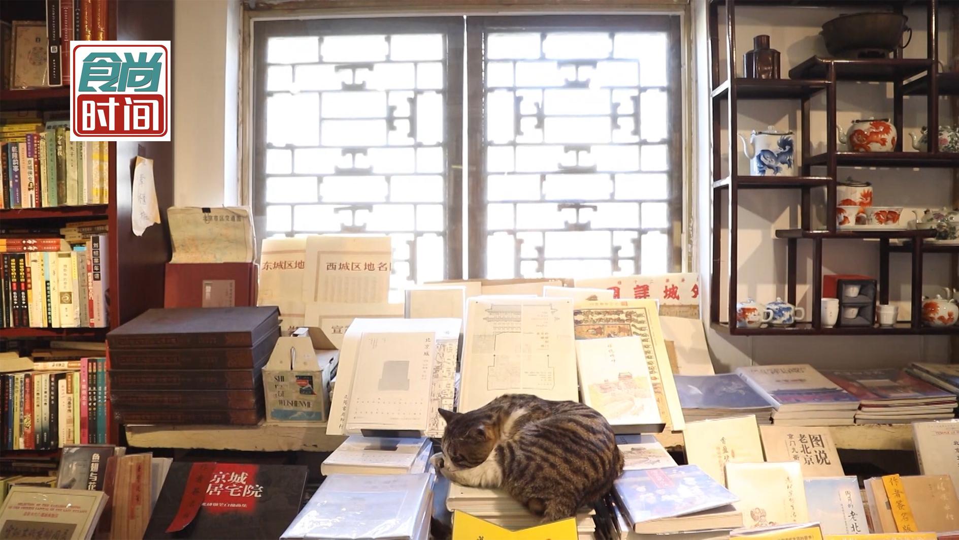 宅家的你 书读完了吗?带你走进北京最有情怀的四合院书店