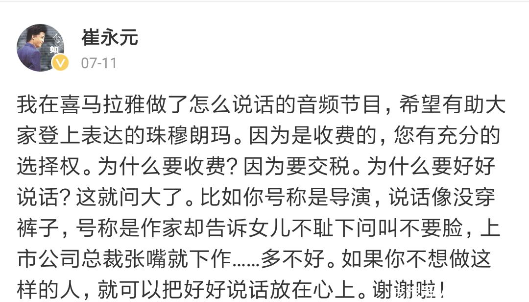 冯小刚微博十问引骂战小崔微笑回应宋祖德连发微博力挺崔永元_凤
